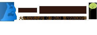 エクステリア・外構工事は堺市の(有)ブラザー産業